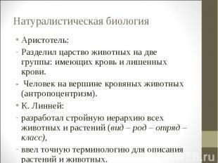 Аристотель: Аристотель: Разделил царство животных на две группы: имеющих кровь и