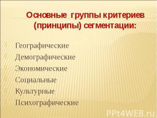 Основные группы критериев (принципы) сегментации: Основные группы критериев (при