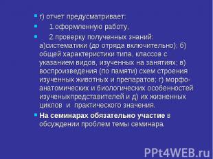 г) отчет предусматривает: г) отчет предусматривает: 1.оформленную работу, 2.пров