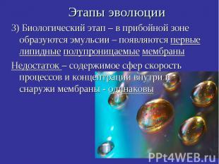Этапы эволюции 3) Биологический этап – в прибойной зоне образуются эмульсии – по