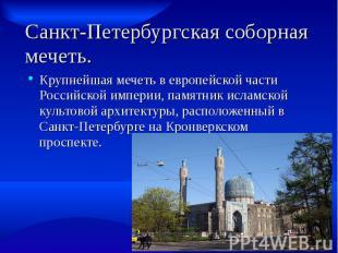 Санкт-Петербургская соборная мечеть. Крупнейшая мечеть в европейской части Росси
