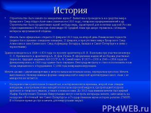 История Строительство было начато по инициативе ахуна Г. Баязитова и проводилось