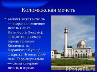 Коломяжская мечеть Коломя жская мече ть — вторая по величине мечеть Санкт-Петерб