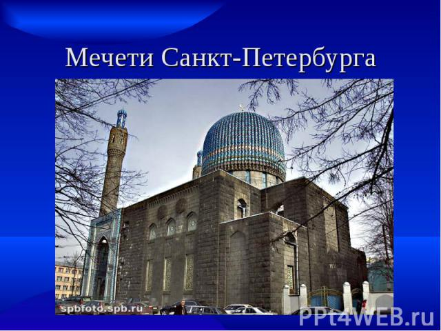 Мечети Санкт-Петербурга