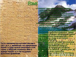 Язык В северной части Месопотамии, начиная с первой половины III тыс. до н. э.,