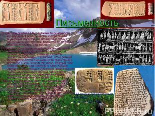 Письменность В культуре древней Месопотамии письменности принадлежит особое мест