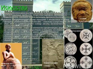 Искусство В древней Месопотамии распространение получили скульптура и художестве