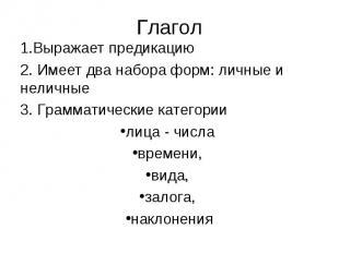 1.Выражает предикацию 1.Выражает предикацию 2. Имеет два набора форм: личные и н