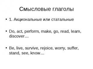 1. Акциональные или статальные 1. Акциональные или статальные Do, act, perform,
