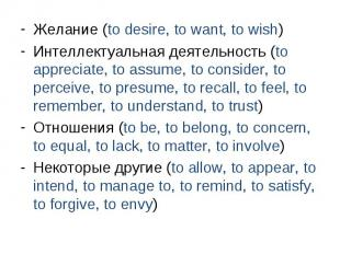 Желание (to desire, to want, to wish) Желание (to desire, to want, to wish) Инте