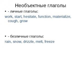 - личные глаголы: - личные глаголы: work, start, hesitate, function, materialize