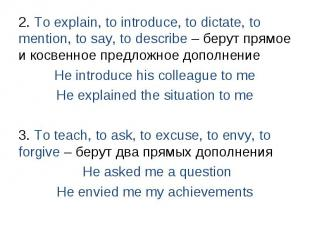 2. To explain, to introduce, to dictate, to mention, to say, to describe – берут