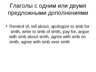 Remind of, tell about, apologize to smb for smth, write to smb of smth, pay for,