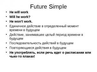 He will work He will work Will he work? He won't work. Единичное действие в опре