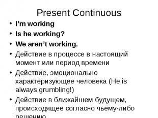 I'm working I'm working Is he working? We aren't working. Действие в процессе в