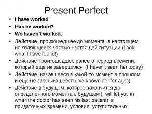 I have worked I have worked Has he worked? We haven't worked. Действие, произоше
