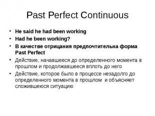 He said he had been working He said he had been working Had he been working? В к