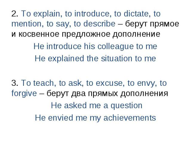 2. To explain, to introduce, to dictate, to mention, to say, to describe – берут прямое и косвенное предложное дополнение 2. To explain, to introduce, to dictate, to mention, to say, to describe – берут прямое и косвенное предложное дополнение He in…