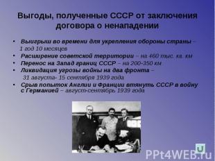 Выгоды, полученные СССР от заключения договора о ненападении Выигрыш во времени