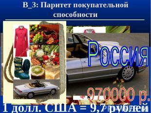 В_3: Паритет покупательной способности