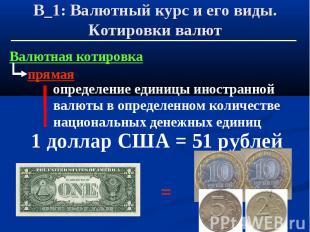 В_1: Валютный курс и его виды. Котировки валют