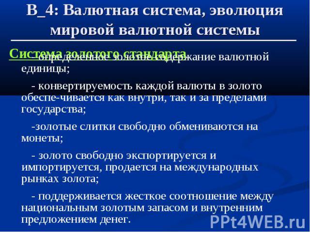 В_4: Валютная система, эволюция мировой валютной системы