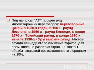 Под началом ГАТТ прошел ряд многосторонних переговоров: переговорные циклы в 195