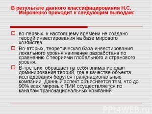 В результате данного классифицирования Н.С. Мироненко приходит к следующим вывод