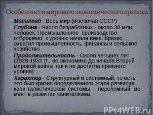 Масштаб - Весь мир (исключая СССР) Масштаб - Весь мир (исключая СССР) Глубина -