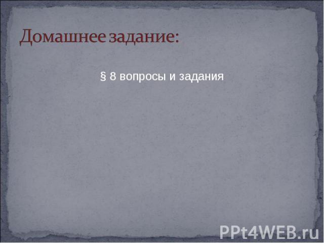 § 8 вопросы и задания § 8 вопросы и задания