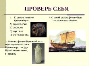 Главное занятие финикийцев: Главное занятие финикийцев: А) земледелие Б) ремесло