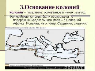 Колония – поселение, основанное в чужих землях. Колония – поселение, основанное