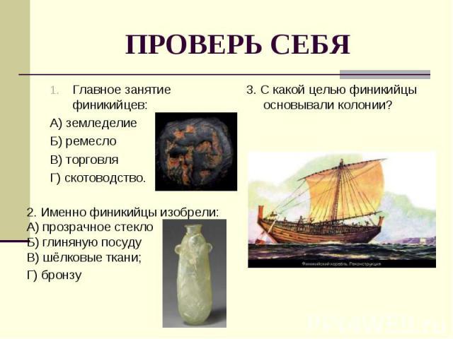 Главное занятие финикийцев: Главное занятие финикийцев: А) земледелие Б) ремесло В) торговля Г) скотоводство.