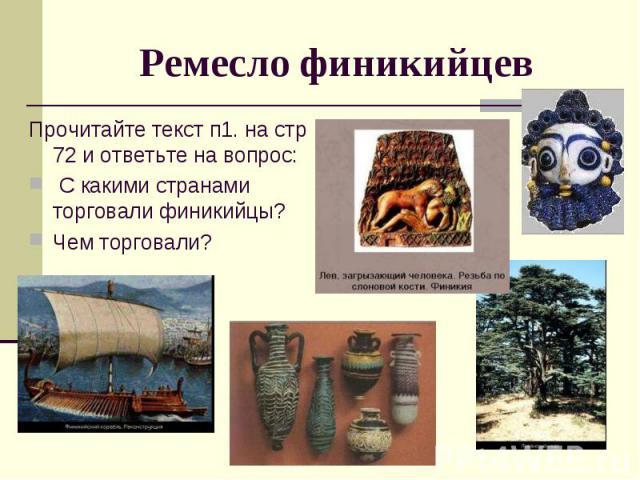 Прочитайте текст п1. на стр 72 и ответьте на вопрос: Прочитайте текст п1. на стр 72 и ответьте на вопрос: С какими странами торговали финикийцы? Чем торговали?