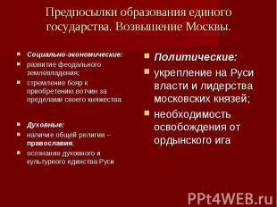 Предпосылки образования единого государства. Возвышение Москвы. Социально-эконом