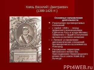 Князь Василий I Дмитриевич (1389-1425 гг.) Основные направления деятельности Раз