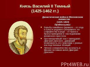 Князь Василий II Темный (1425-1462 гг.) Династическая война в Московском княжест