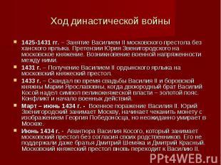 Ход династической войны 1425-1431 гг. – Занятие Василием II московского престола