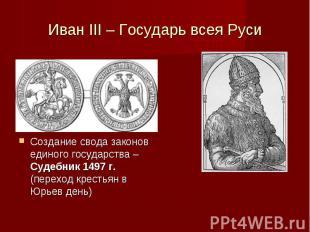 Иван III – Государь всея Руси Создание свода законов единого государства – Судеб