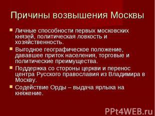 Причины возвышения Москвы Личные способности первых московских князей, политичес
