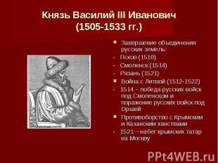 Князь Василий III Иванович (1505-1533 гг.) Завершение объединения русских земель