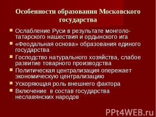 Особенности образования Московского государства Ослабление Руси в результате мон