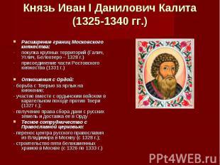 Князь Иван I Данилович Калита (1325-1340 гг.) Расширение границ Московского княж