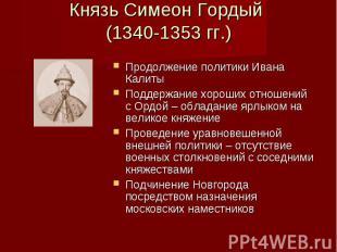 Князь Симеон Гордый (1340-1353 гг.) Продолжение политики Ивана Калиты Поддержани