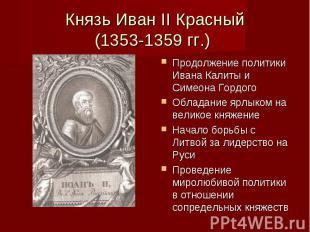 Князь Иван II Красный (1353-1359 гг.) Продолжение политики Ивана Калиты и Симеон