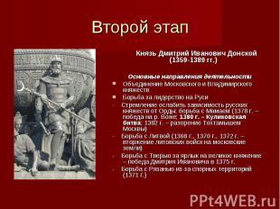 Второй этап Князь Дмитрий Иванович Донской (1359-1389 гг.) Основные направления