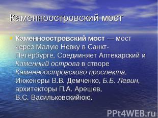 Каменноостровский мост Каменноостровский мост— мост через Малую Невку в Са