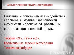 Связанны с описанием взаимодействия человека и мотива, зависимости активности че