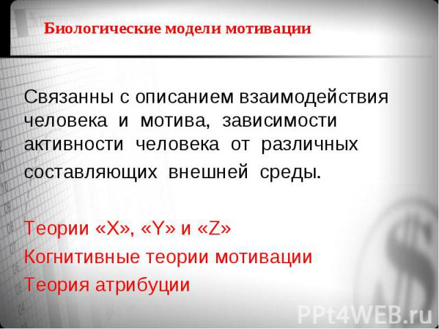 Связанны с описанием взаимодействия человека и мотива, зависимости активности человека от различных Связанны с описанием взаимодействия человека и мотива, зависимости активности человека от различных составляющих внешней среды. Теории «X», «Y» и «Z»…