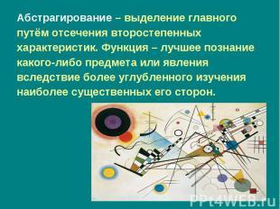 Абстрагирование – выделение главного Абстрагирование – выделение главного путём